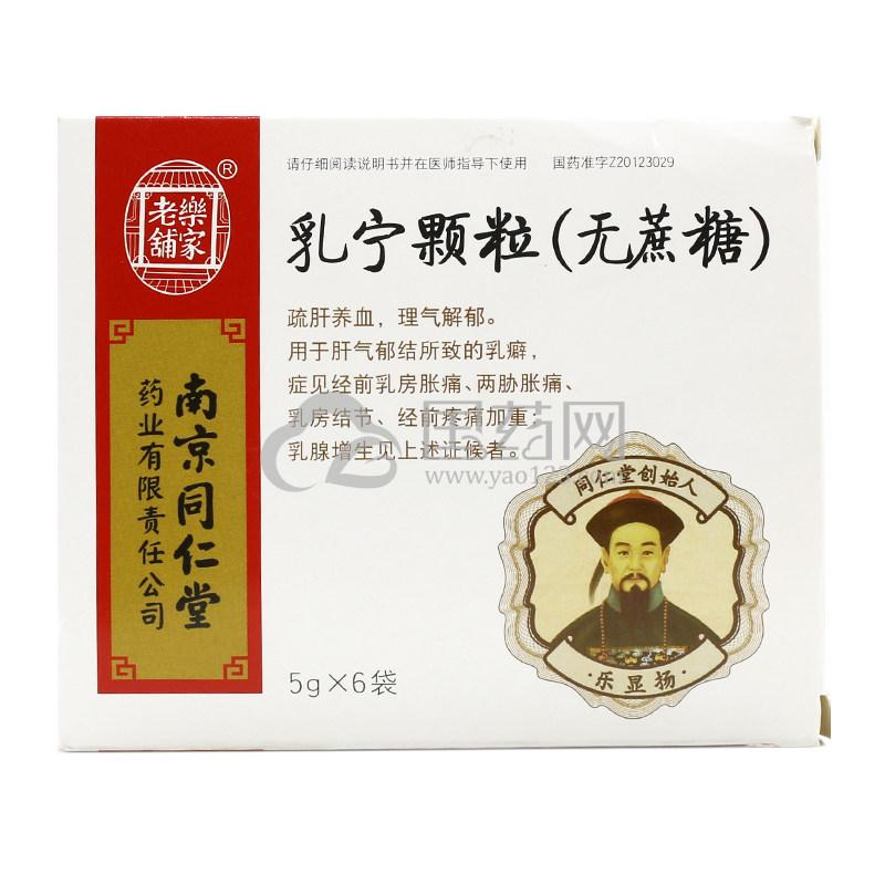 乐家老铺 乳宁颗粒(无蔗糖) 5g*6袋/盒