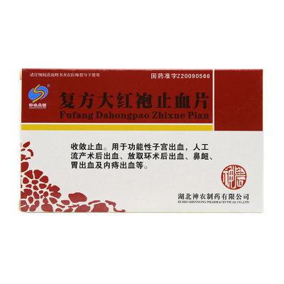 SENONSAFE/神农是福 复方大红袍止血片 0.5g*24片/盒