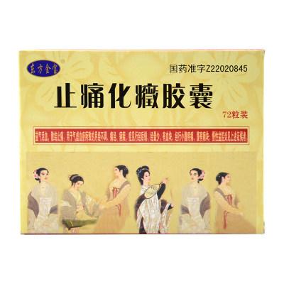 东方金宝 止痛化症胶囊 0.3g*72粒/盒