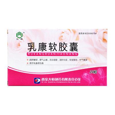 众悦 乳康软胶囊 0.5G*20粒/盒
