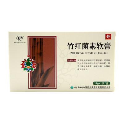 云丰 竹红菌素软膏 14g*1支/盒