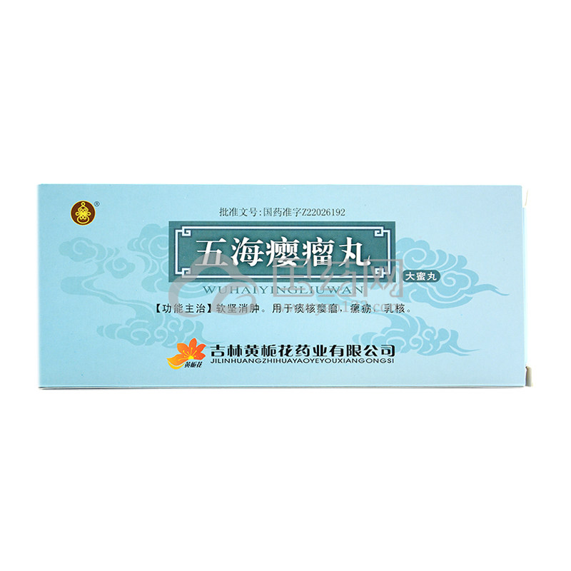 黄栀花 五海瘿瘤丸 9g*10丸/盒