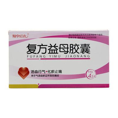 翔宇红衣 复方益母胶囊 0.42g*45粒/盒