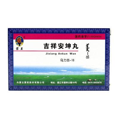 蒙王 吉祥安坤丸 35粒*2瓶/盒