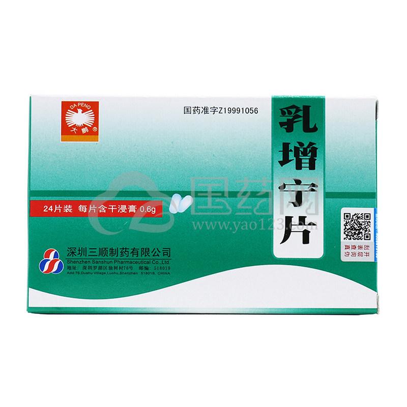 大鹏 乳增宁片 0.6g*24片/盒