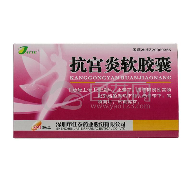 佳泰 抗宫炎软胶囊 0.75g*24粒/盒