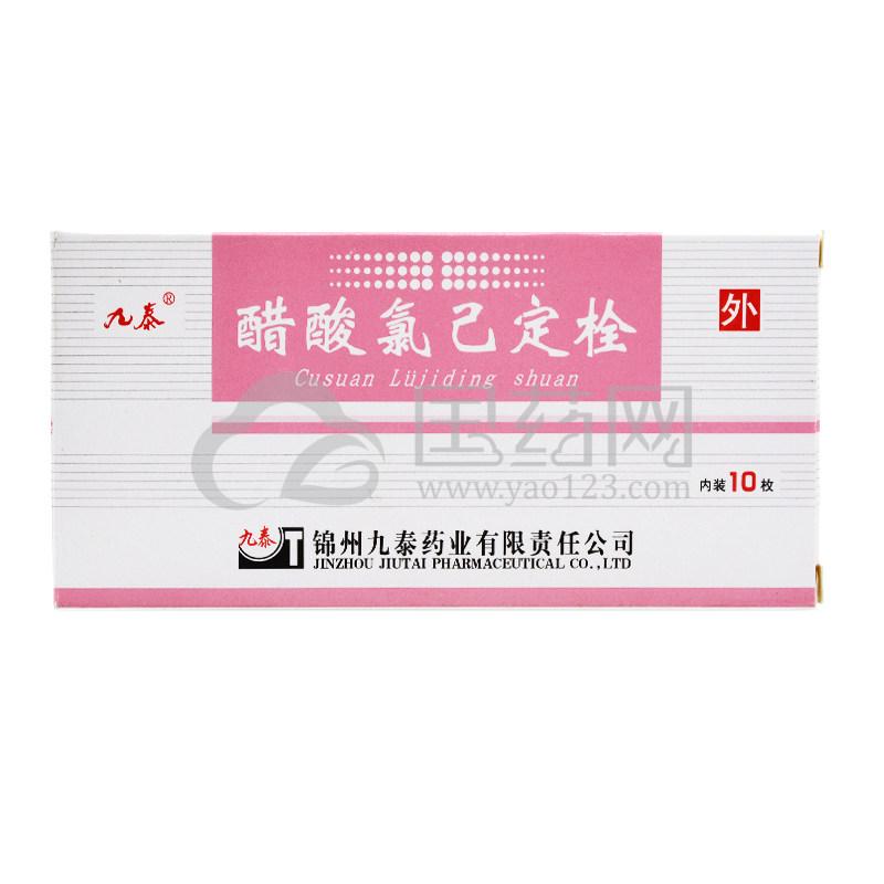 九泰 醋酸氯己定栓 20mg*10枚/盒