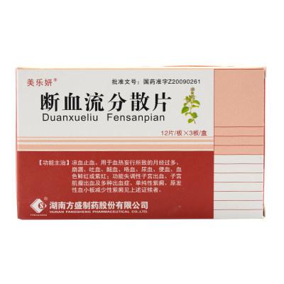 美乐妍 断血流分散片 0.5g*36片/盒