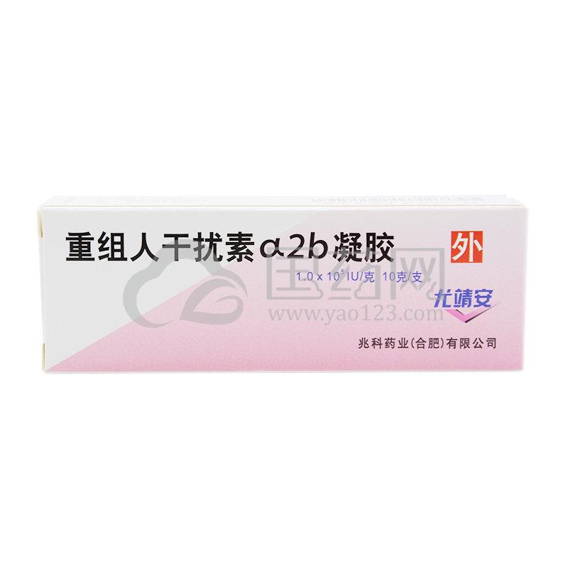 尤靖安 重组人干扰素ɑ2b凝胶 10g*1支/盒