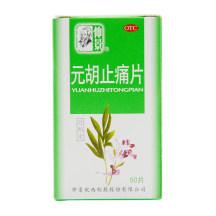 仲景 元胡止痛片 50片