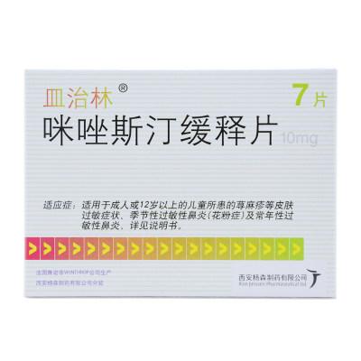 皿治林 咪唑斯汀缓释片 10mg*7片/盒