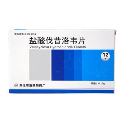 益康 盐酸伐昔洛韦片 0.15g*12片/盒