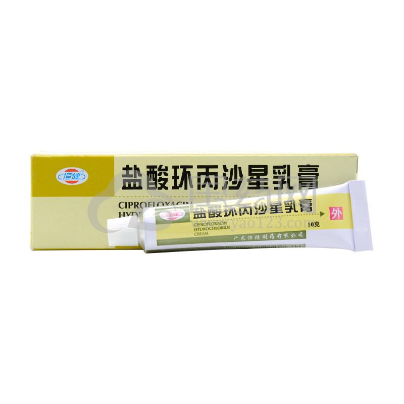 恒健 盐酸环丙沙星乳膏 10g*1支/盒