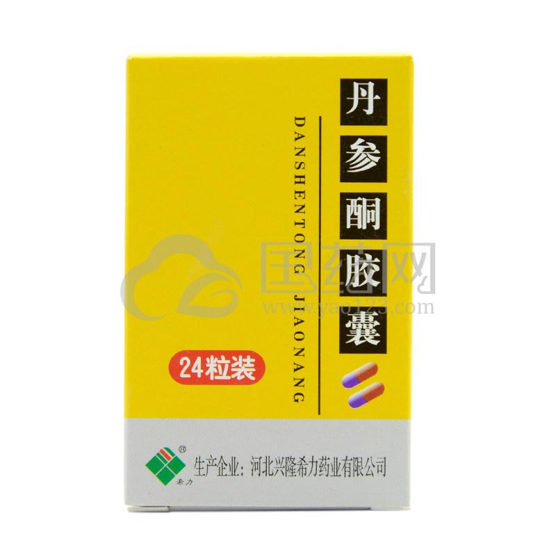 希力 丹参酮胶囊 0.25g*24粒/盒
