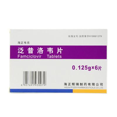 海正韦克 泛昔洛韦片 0.125g*6片/盒