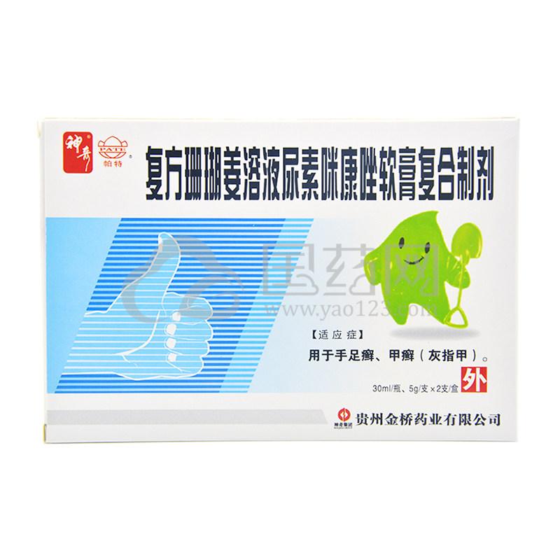 神奇 复方珊瑚姜溶液尿素咪康唑软膏复合制剂 30ml*1瓶+5g*2支/盒