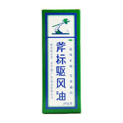 梁介福 斧标驱风油 28ml