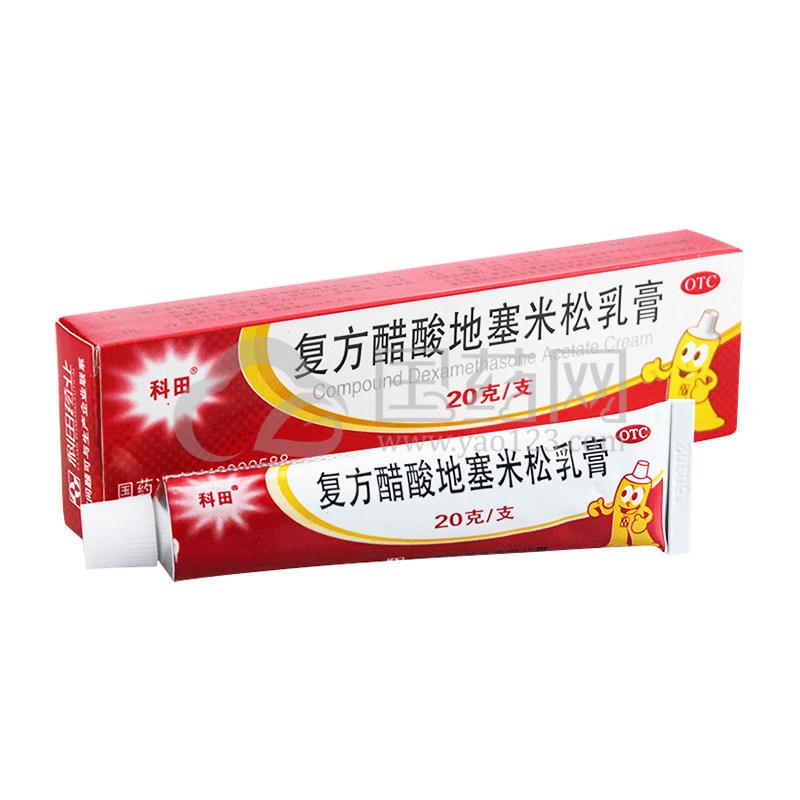 科田 复方醋酸地塞米松乳膏 20g