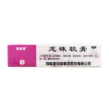 马应龙 龙珠软膏 15g