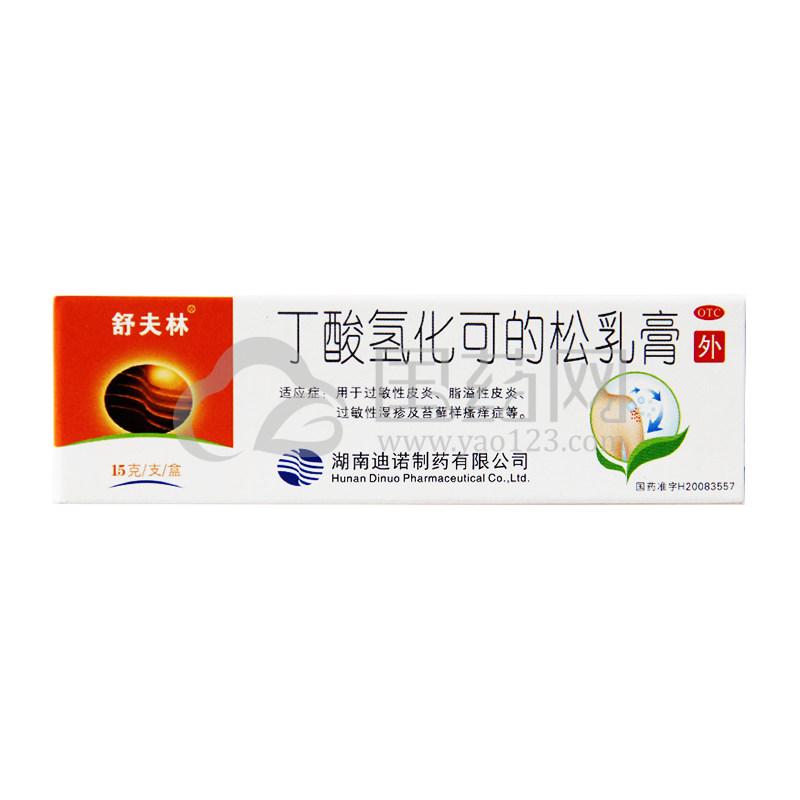 舒夫林 丁酸氢化可的松乳膏 15g
