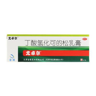 尤卓尔 丁酸氢化可的松乳膏  20g