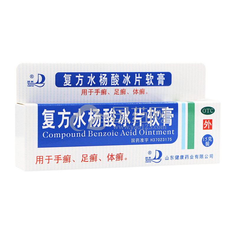 扬帆 复方水杨酸冰片软膏 15g