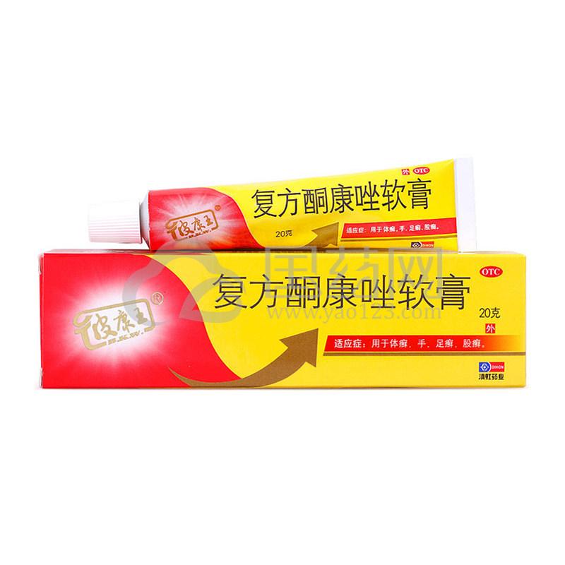 皮康王 复方酮康唑软膏 20g