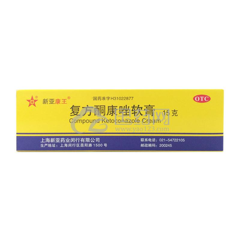 新亚康王 复方酮康唑软膏 15g