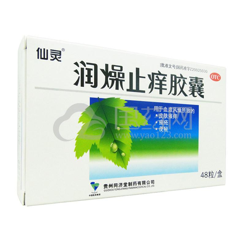 仙灵 润燥止痒胶囊 0.5g*48粒