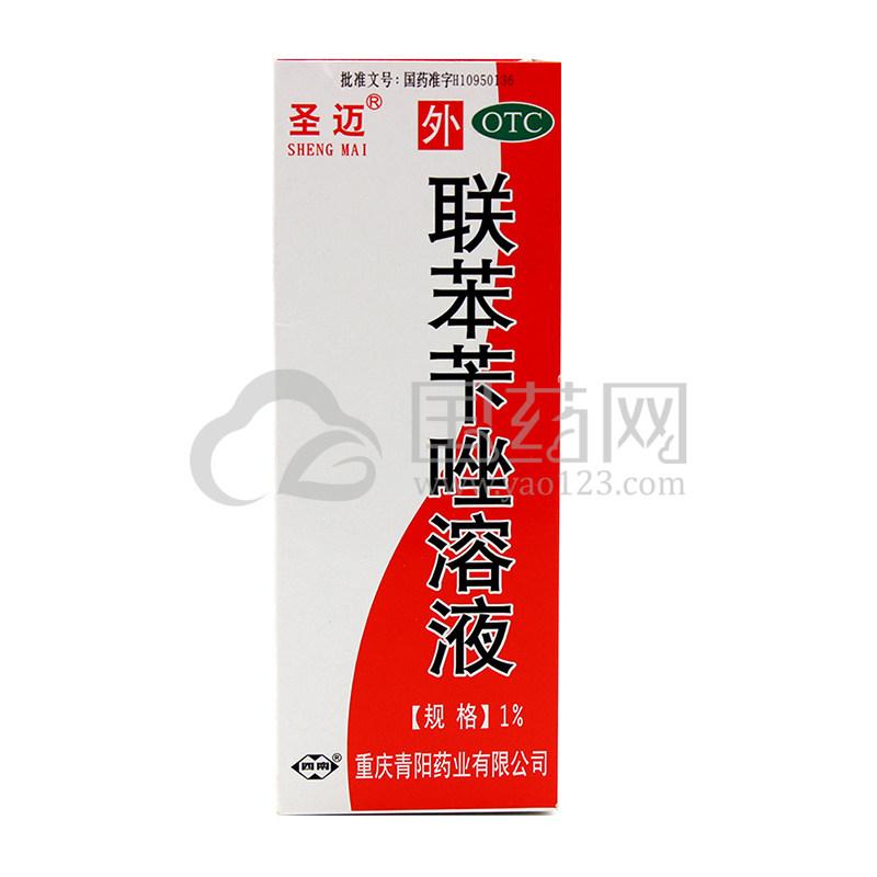 圣迈 联苯苄唑溶液 50ml (1%)
