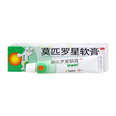 百多邦 莫匹罗星软膏 2%*10g/盒