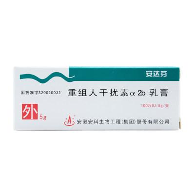 安达芬 重组人干扰素α2b乳膏 5g*1支/盒