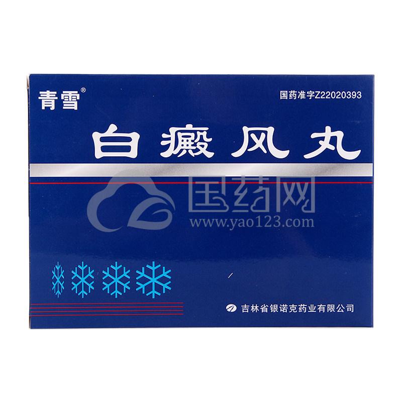 青雪 白癜风丸 0.2g*60丸/盒