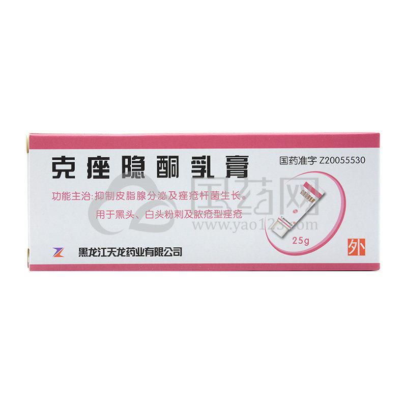 天龙 克痤隐酮乳膏 25g*1支/盒