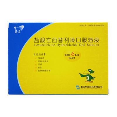 重庆华邦 盐酸左西替利嗪口服溶液 10ml*6支/盒