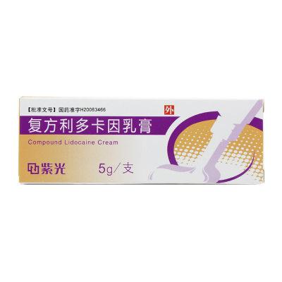 紫光 复方利多卡因乳膏 5g*1支/盒