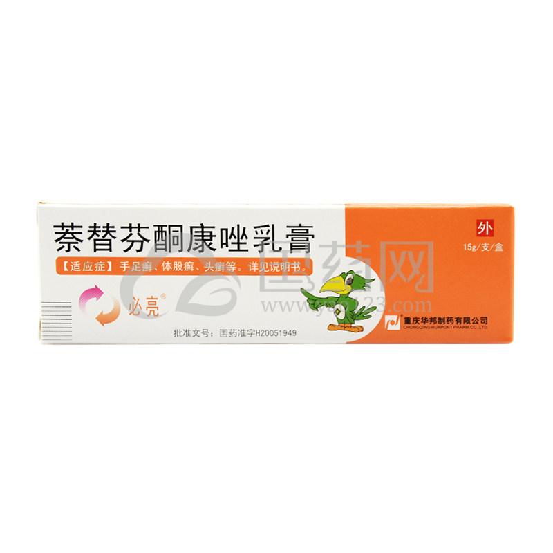 必亮 萘替芬酮康唑乳膏 15g*1支/盒