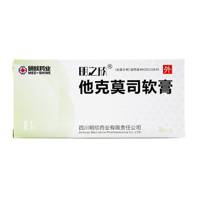明之欣 他克莫司软膏 0.1%*10g*1支/盒