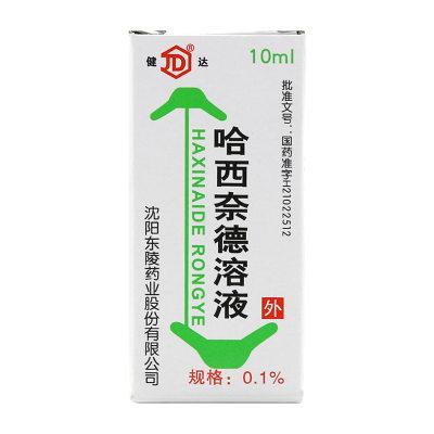 健达 哈西奈德溶液 10ml*1瓶/盒