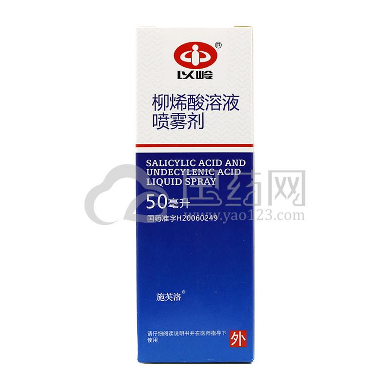施芙洛 柳烯酸溶液喷雾剂 50ml*1瓶/盒