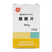 信谊 烟酸片 50mg*100片/盒