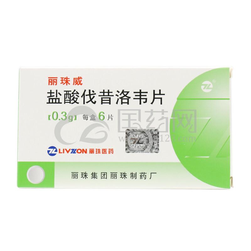 丽珠 丽珠威 盐酸伐昔洛韦片 0.3g*6片/盒