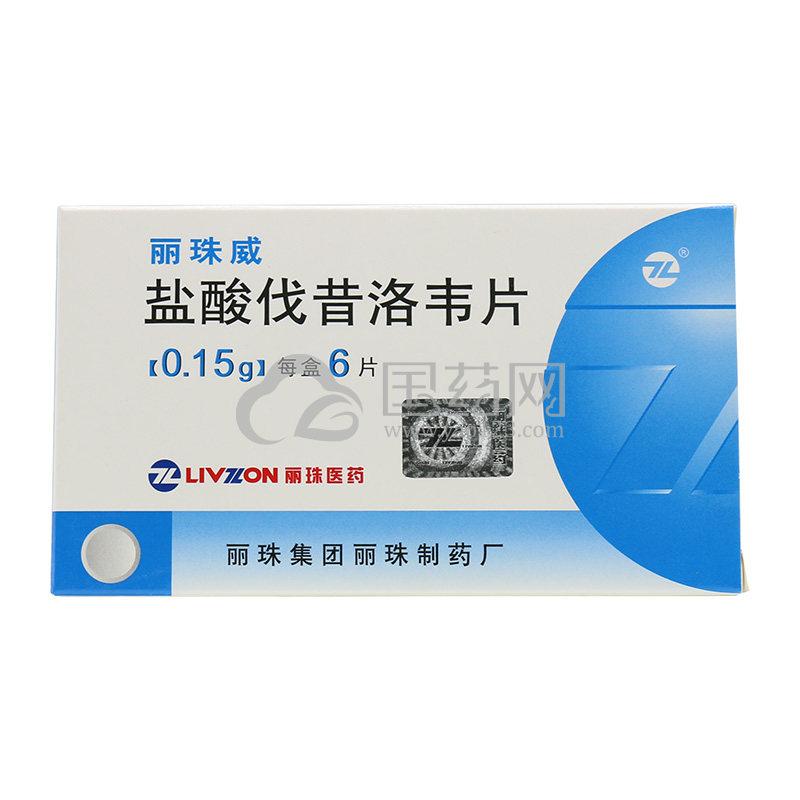 丽珠 丽珠威 盐酸伐昔洛韦片 0.15g*6片/盒