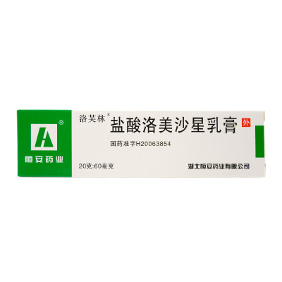 洛芙林 盐酸洛美沙星乳膏 20g*1支/盒