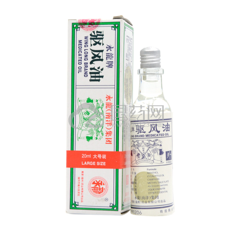 永龙 驱风油 20ml*1瓶/盒