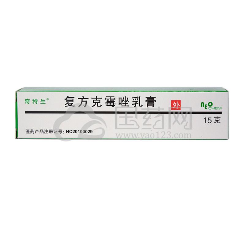 奇特生 复方克霉唑乳膏 15g*1支/盒