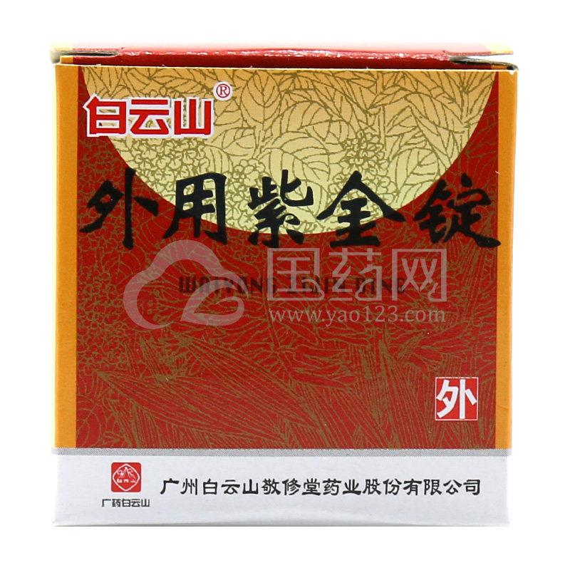 白云山 外用紫金锭 0.25g*18锭*1瓶/盒