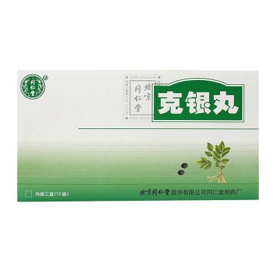 同仁堂 克银丸 10g*12袋/盒