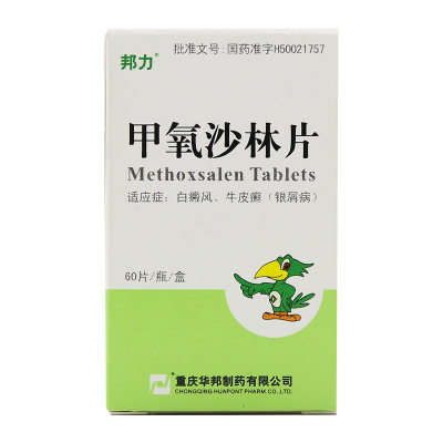 邦力 甲氧沙林片 60片*1瓶/盒