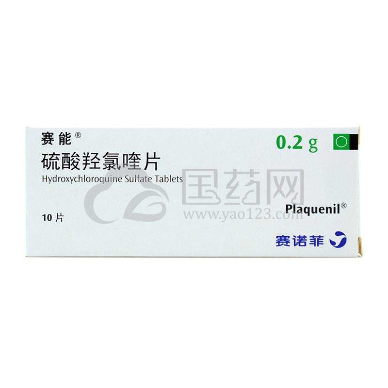 赛能 硫酸羟氯喹片 0.2g*10片/盒